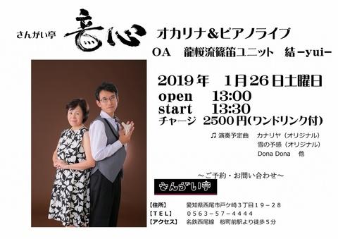 2019.1.26 さんがい亭チラシ_01.jpg