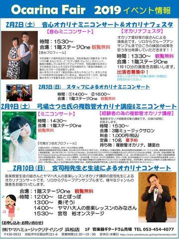 オカリナフェア2019_01.jpg