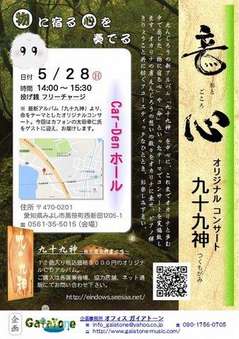 九十九神 コンサートチラシ 上書印刷.jpg