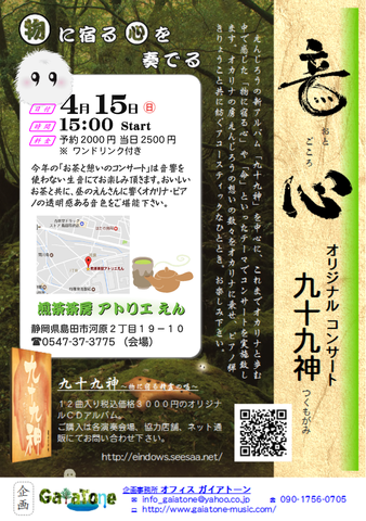 九十九神 コンサートチラシ 上書印刷.png