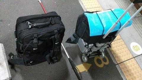 帰りの荷物