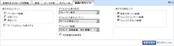 画面表示の設定画面