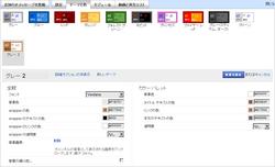 配色の設定画面