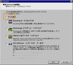 セットアップ画面2