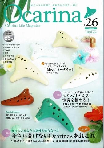 20180810 アルソ出版Ocarina「全国Ocarina講師の履歴書」_01.jpg