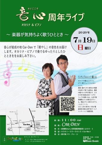 20200719 Flier_S.jpg