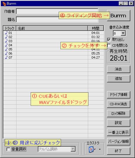 Burrrn オーディオCD作成