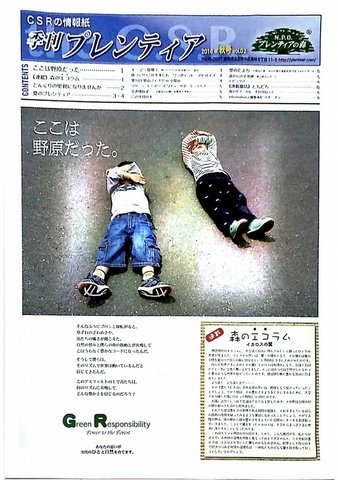 季刊プレンティア 201609_01.jpg