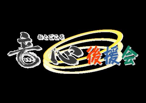 後援会ロゴ-001.png