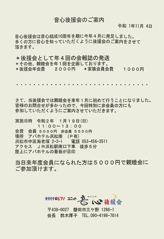 新規ドキュメント 2019-12-06 .._1.jpg