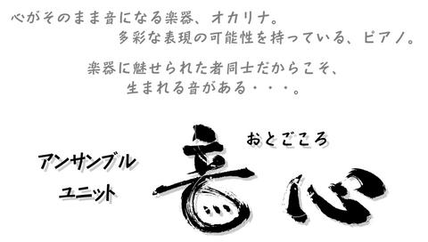 音心ロゴ_01.png