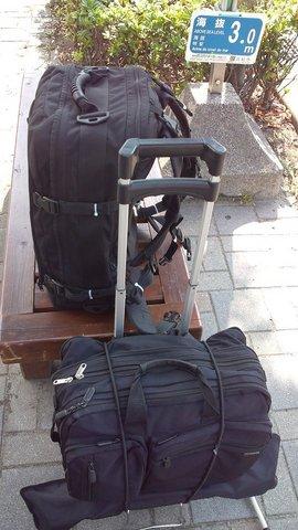 出発の荷物