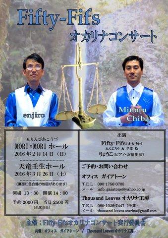 Fifty-Fifs コンサートチラシ表.jpg