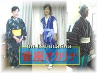 音座オカリナメンバーの写真