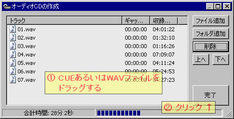 burnatonce オーディオCDの作成1