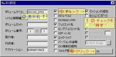 burnatonce データCD作成2