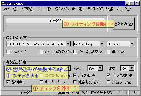 burnatonce データCD作成3