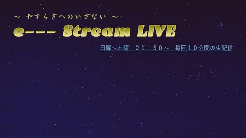 e--- Stream LIVE.jpg