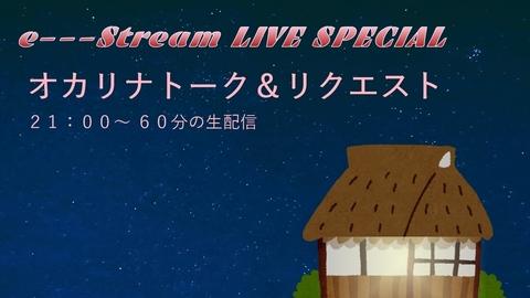 e---Stream LIVE SPECIAL.jpg